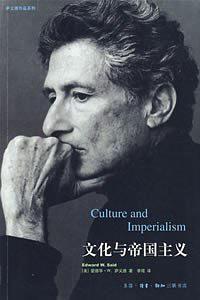 《文化与帝国主义》[美] 爱德华·W·萨义德-pdf