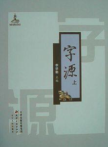 《字源(全3册)》李学勤-pdf