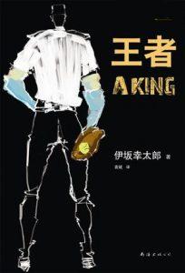 《王者》伊坂幸太郎-epub+mobi+azw3