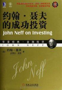 《约翰·聂夫的成功投资》约翰·聂夫-mobi