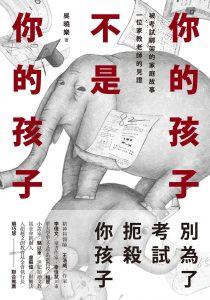 《你的孩子不是你的孩子》吳曉樂-pdf
