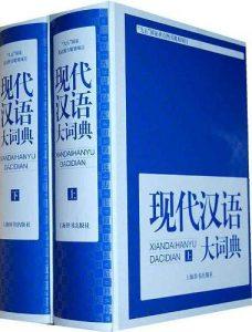 《现代汉语大词典(全二册)》-pdf