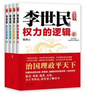 《李世民权力的逻辑(套装全4册)》陈唐(作者)-epub+mobi+azw3