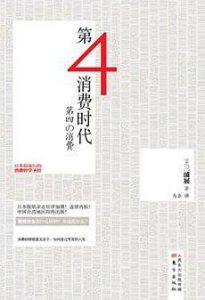 《第四消费时代》三浦展-pdf