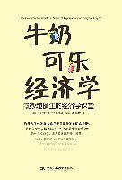 《牛奶可乐经济学:最妙趣横生的经济学课堂》罗伯特·弗兰克 -mobi+pdf