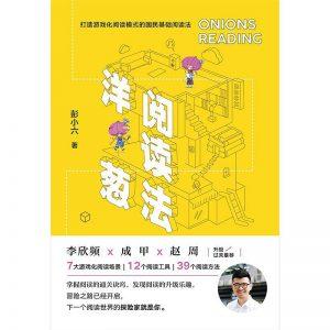 《洋葱阅读法》彭小六-pdf