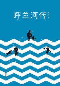 《呼兰河传(完整版插图本)》萧红-epub+mobi+azw3