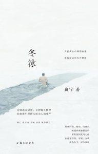 《冬泳》班宇-mobi