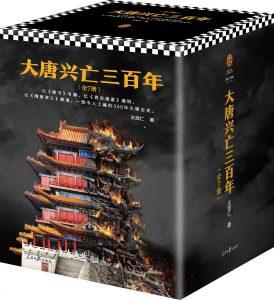 《大唐兴亡三百年(全7册)》王觉仁-mobi