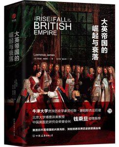 《大英帝国的崛起与衰落》(英) 劳伦斯·詹姆斯-epub+mobi+azw3