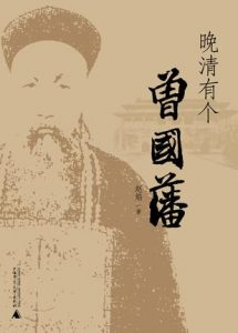 《晚清有个曾国藩 》赵焰-mobi