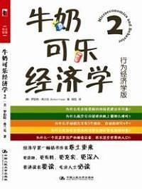 《牛奶可乐经济学2:行为经济学版》[美] 罗伯特·弗兰克-pdf