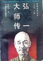 《弘一大师传》陈慧剑-pdf