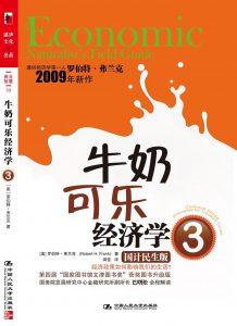 《牛奶可乐经济学3》罗伯特·弗兰克-mobi+pdf