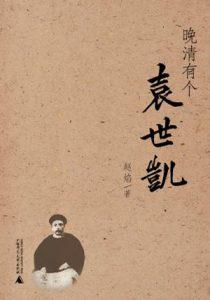 《晚清有个袁世凯》赵焰 -mobi