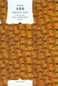 《金蔷薇》斯托夫斯基 -mobi+epub+azw3+pdf