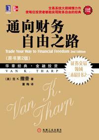 《通向财务自由之路(原书第2版·珍藏版)》范·撒普-mobi