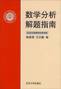 《数学分析解题指南》林源渠 / 方企勤 -mobi+epub+azw3+pdf