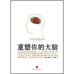 《重塑你的大脑》约翰·雅顿-pdf