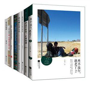 《带你去看世界好书系列(套装共8册)》-epub+mobi+azw3