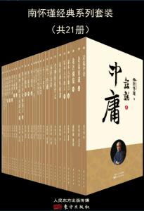 《南怀瑾经典系列(套装共21册)》-epub