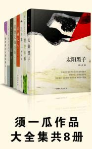 《须一瓜作品集8册》-epub