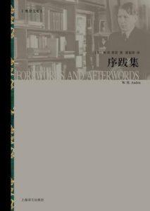 《序跋集》[英] W. H. 奥登(作者)-epub+mobi+azw3