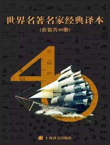 《世界名著名家经典译本40册》上海译文版-epub+mobi+azw3