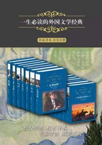 《名家译本套装35册》译林版-epub+azw3