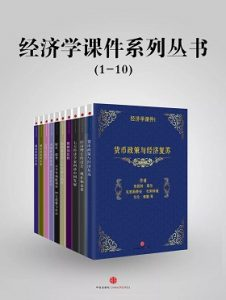 《经济学课件系列丛书(1~30)》-epub+mobi+azw3