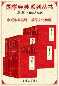 《国学经典系列丛书66册》三联版-epub+mobi+azw3