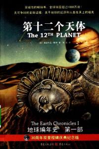 《地球编年史其一:第十二个天体》[美]撒迦利亚·西琴(作者)宋易(译者)-epub+mobi
