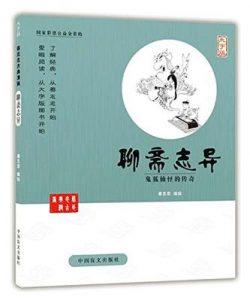 《聊斋志异:鬼狐仙怪的传奇》【漫画】蔡志忠(作者)-epub+mobi+azw3