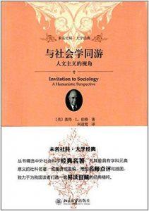 《与社会学同游:人文主义的视角》[美] 彼得·L.伯格(作者)-epub+mobi+azw3