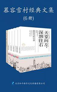 《慕容雪村经典文集(共6册)》慕容雪村(作者)-epub+mobi+azw3