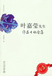 《叶嘉莹先生作品集(套装共10册)》叶嘉莹(作者)-epub+mobi+azw3