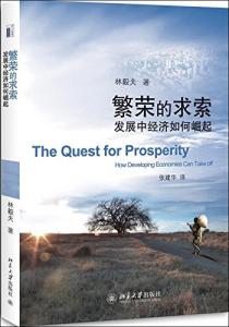 《繁荣的求索:发展中经济如何崛起》林毅夫-(作者)epub+mobi