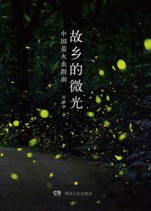 《故乡的微光:中国萤火虫指南》付新华(作者)-epub+mobi+azw3