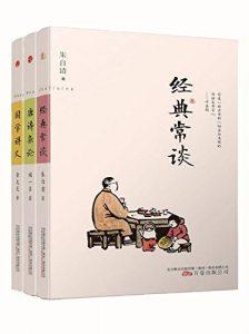 《国学大师经典讲义(套装共3册)》-epub+mobi+azw3