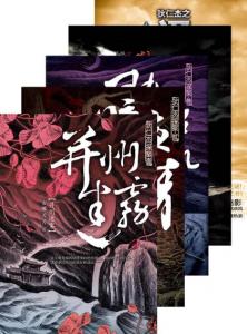 《狄仁杰探案系列合集(套装共5部)》安娜芳芳(作者)-epub+mobi+azw3
