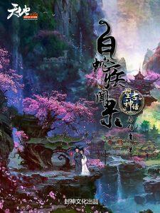 《望古神话之白蛇疾闻录》马伯庸(作者)-epub+mobi+azw3