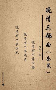 《晚清三部曲(晚清有个曾国藩+晚清有个袁世凯+晚清有个李鸿章)》赵焰(作者)-epub+mobi+azw3