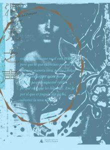 《河流之声》[西班牙] 乔莫·卡夫雷(作者)-epub+mobi+azw3