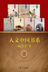 《人文中国书系畅销套书一(套装共7本)》-epub+mobi+azw3
