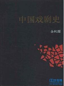 《中国戏剧史》余秋雨(作者)-epub+mobi+azw3