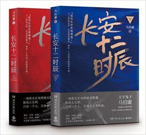 《长安十二时辰(中亚,套装共2册)》马伯庸 (作者)-epub+mobi+azw3