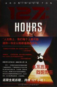 《127小时》阿伦•拉斯顿(作者)-epub+mobi