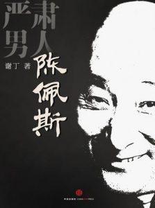 《严肃男人陈佩斯》谢丁(作者)-epub+mobi+azw3