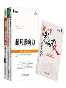 《影响力系列丛书(套装共5册)》-epub+mobi+azw3