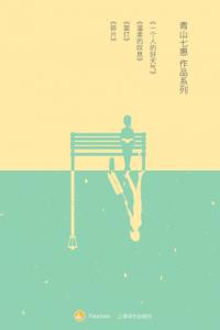 《青山七惠小说集(套装共4册)》-epub+mobi+azw3
